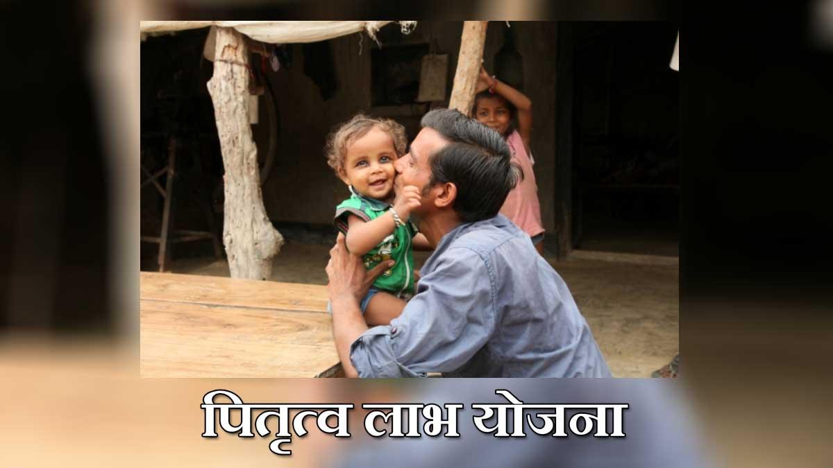 haryana paternity benefit scheme