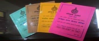 Haryana Ration Card Apply Form 2020 (APL / BPL) PDF Download in Hindi (Online / Offline)