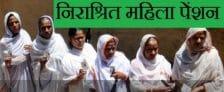 Haryana Widow Pension Scheme Women Labour
