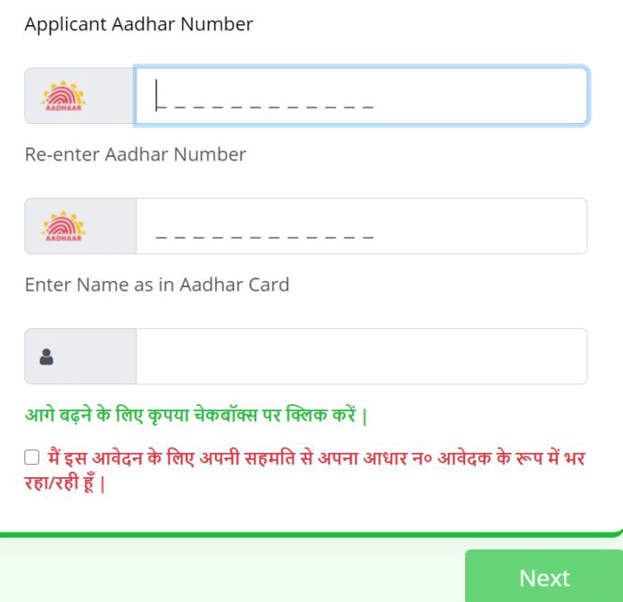 Jharkhand Green Ration Card Registration Form