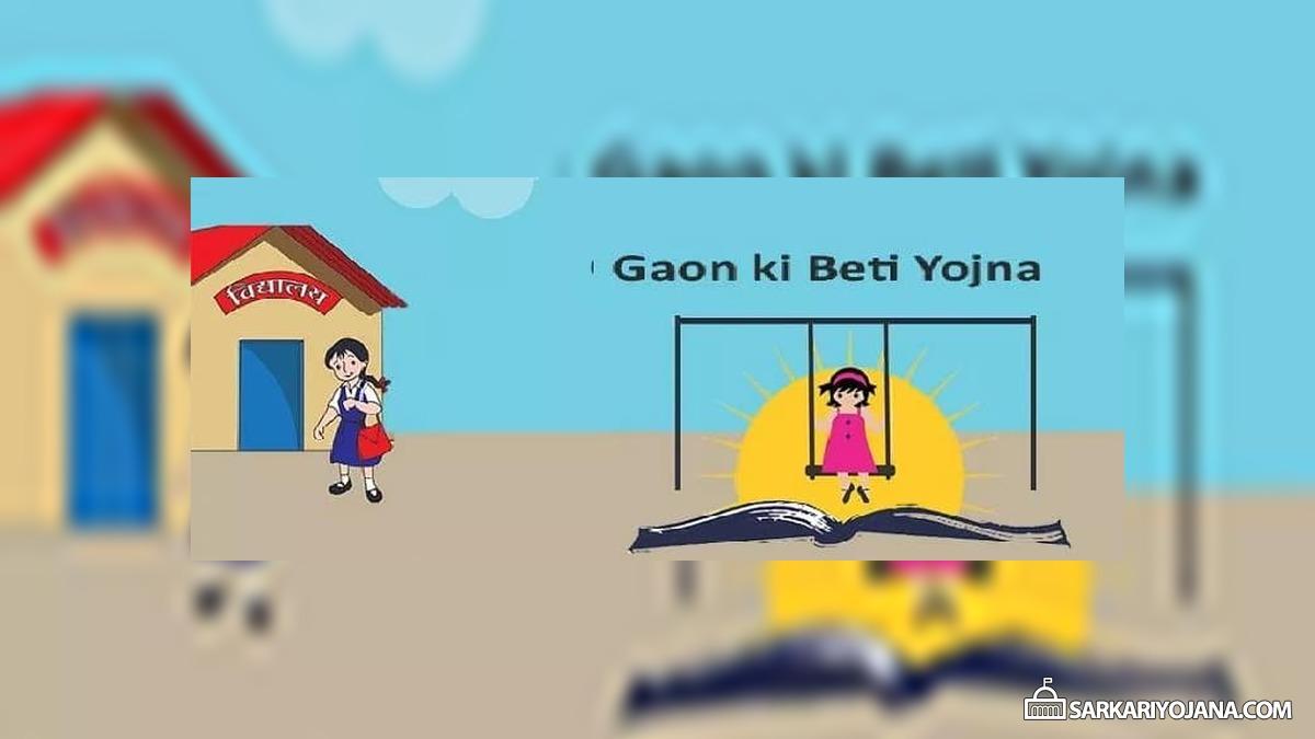 Madhya Pradesh Gaon Ki Beti Yojana