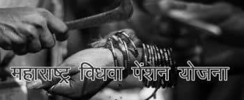 Maharashtra Vidhwa Pension Yojana