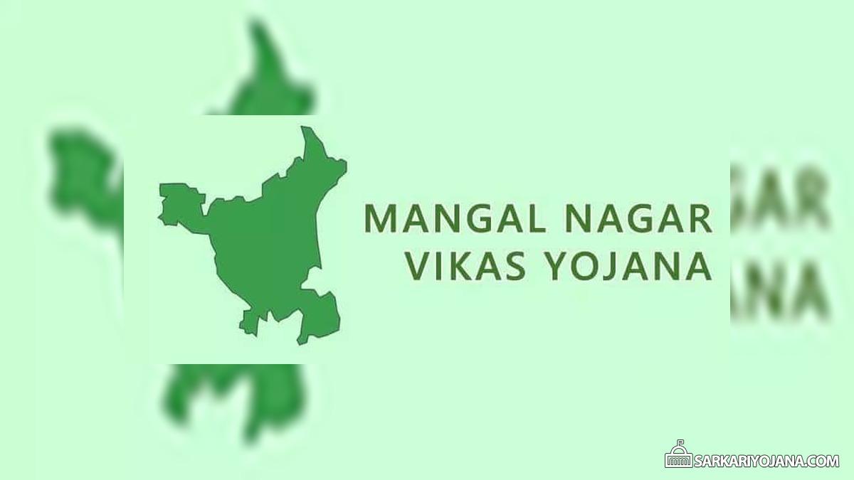 Haryana Mangal Nagar Vikas Yojana