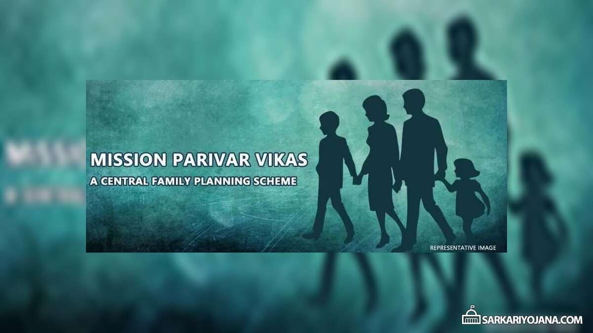 मिशन परिवार विकास – उत्तर प्रदेश में केंद्रीय परिवार नियोजन योजना
