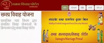 मध्यप्रदेश मुख्यमंत्री कन्या विवाह प्रोत्साहन, सहायता योजना 2019 – आवेदन पत्र / पात्रता / दस्तावेज़