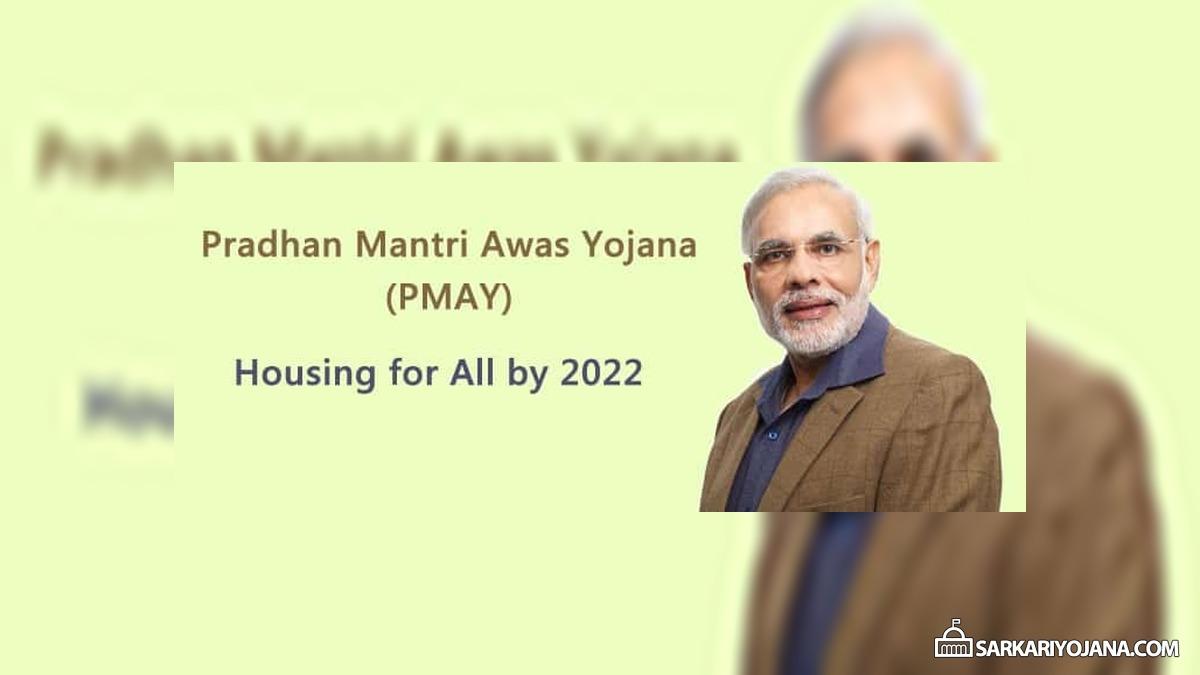 गोवा प्रधानमंत्री आवास योजना के सर्वेक्षण के लिए आवेदन पत्र