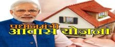 पीएम आवास योजना जम्मू और कश्मीर