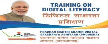 प्रधानमंत्री ग्रामीण डिजिटल साक्षरता अभियान PMGDSA