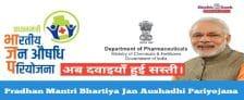 प्रधानमंत्री जन औषधि योजना (PMJAY) – जन औषधि स्टोर के लिए ऑनलाइन आवेदन / रजिस्ट्रेशन करें