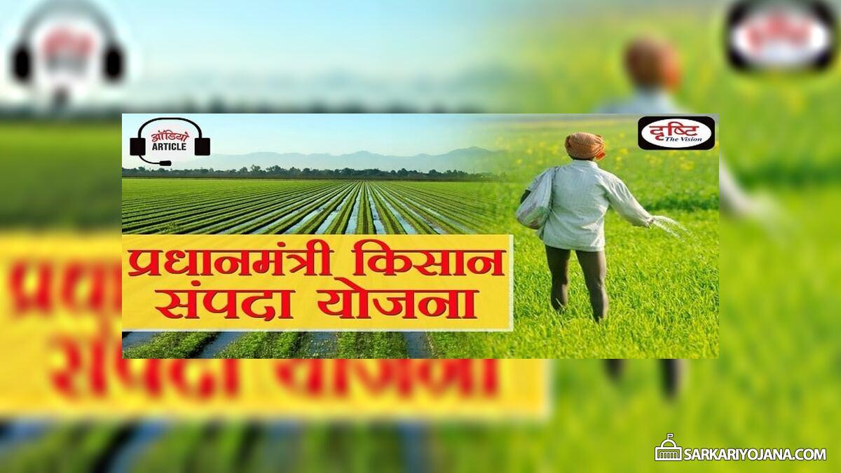 प्रधानमंत्री किसान संपदा योजना – 20 लाख किसानों के लिए 5.5 लाख नए रोजगार