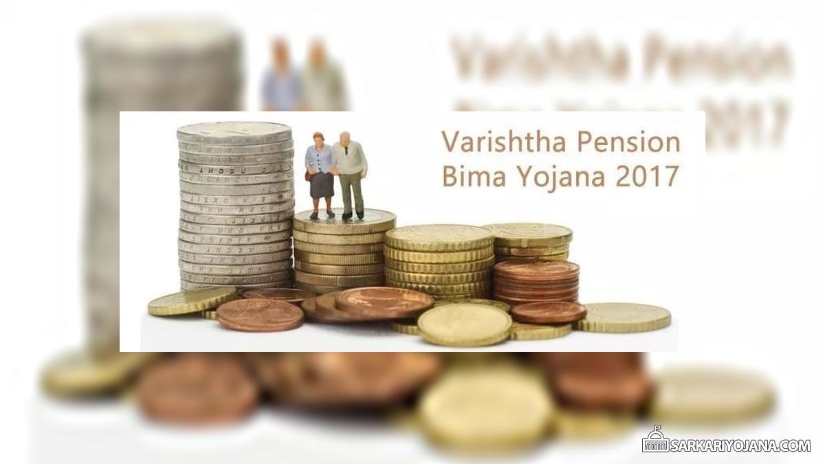 वृद्धावस्था पेंशन बीमा योजना
