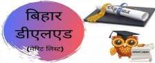 Bihar Deled Merit List Download