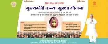 Bihar Mukhyamantri Kanya Suraksha Yojana Form Download Online