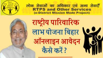 Bihar Parivarik Labh Yojana NFBS