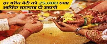 छत्तीसगढ़ मुख्यमंत्री कन्यादान योजना 2019 आवेदन पत्र / पंजीकरण फॉर्म – बेटियों की शादी के लिए 25,000 रूपये सहायता