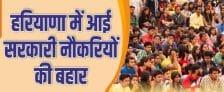 Haryana Govt Jobs JE Group D Patwari Sipahi Vacancies HSSC