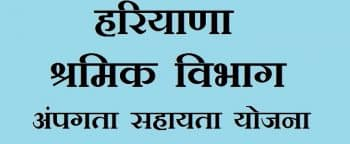 Haryana Labour Welfare Board Disability Assistance Scheme