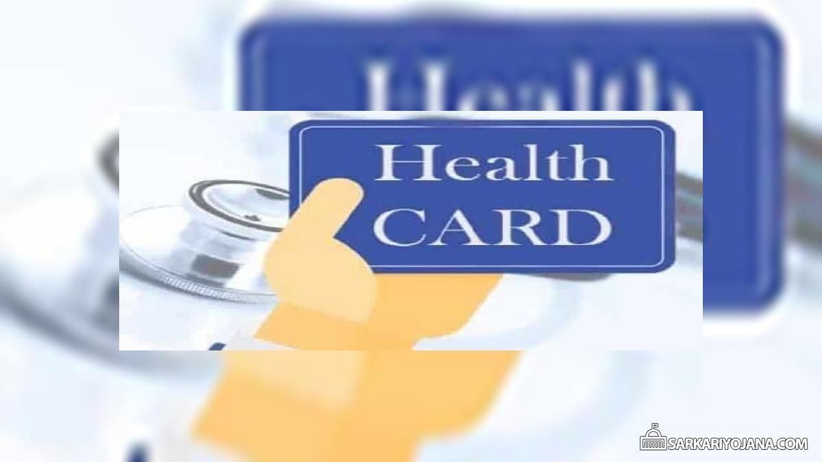 हिमाचल प्रदेश हिम केयर योजना ऑनलाइन पंजीकरण / आवेदन पत्र / स्थिति / अस्पताल सूची – परिवारों को 5 लाख का मुफ्त इलाज