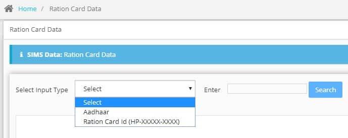एचपी राशन कार्ड डेटा ऑनलाइन