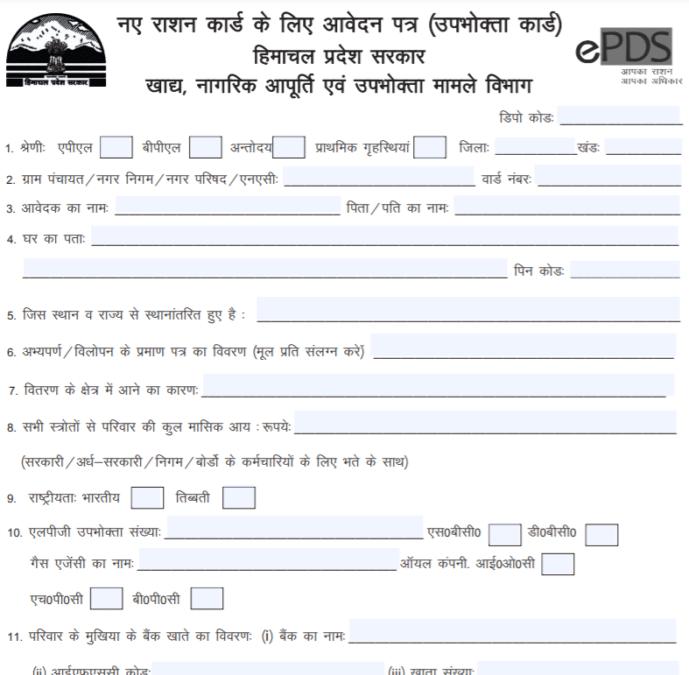 HP Ration Card Online Application Form