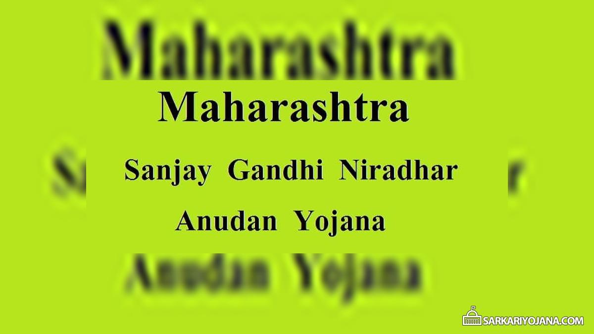 Maharashtra Sanjay Gandhi Niradhar Anudan Yojana Online Apply
