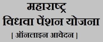 Maharashtra Vidhwa (Widow) Pension Yojana Online Form PDF Download
