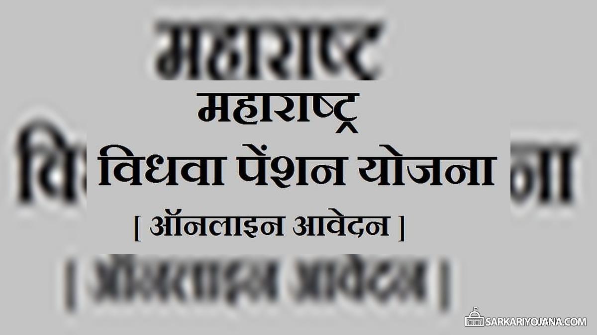 Maharashtra Vidhwa Pension Yojana Online Apply