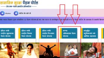 MP Kanya Abhibhavak Pension Yojana Online Form Status