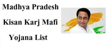 MP Kisan Karj Mafi List District Wise Download