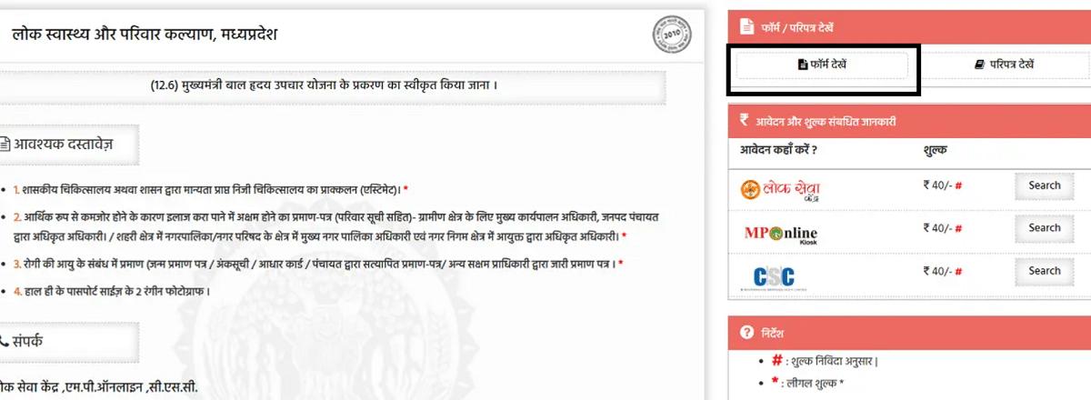 MP Mukhyamantri Bal Hriday Upchar Yojana Apply Form