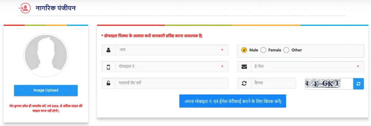 MP Mukhyamantri Bal Hriday Upchar Yojana Online Registration