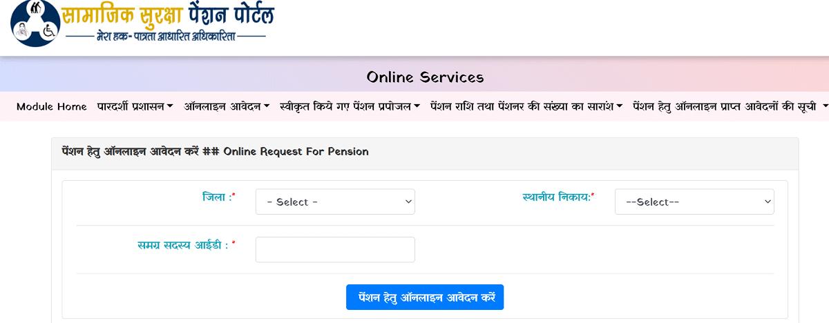 MP Vidhwa Pension Yojana Apply Online