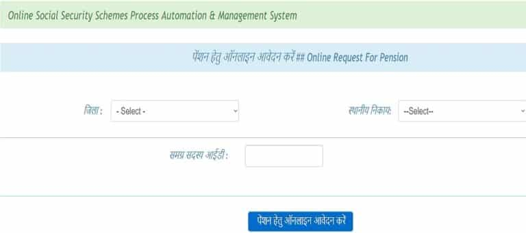MP Widow Pension Scheme Samagra ID Portal 2019