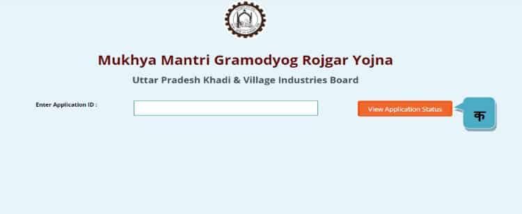 Mukhyamantri Gramodyog Rojgar Yojana Online Application Status