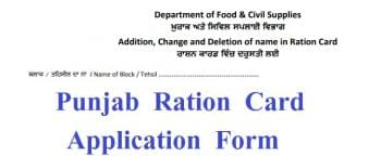 Punjab Ration Card Online Application Form 2019
