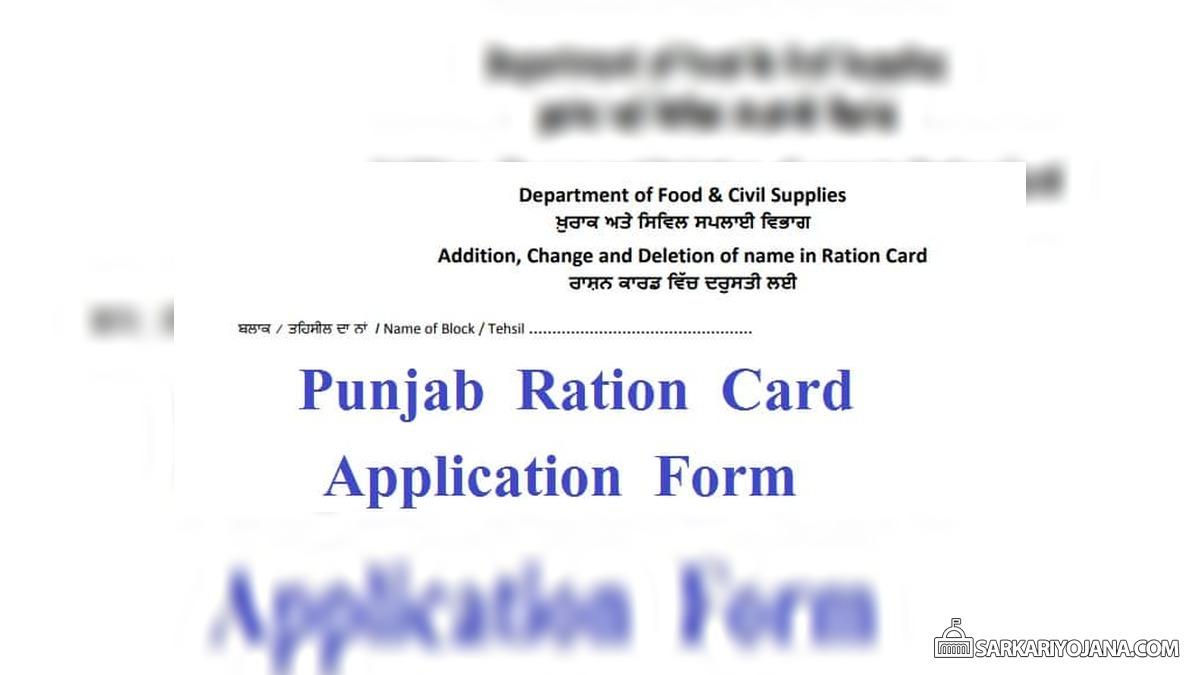 Punjab Ration Card Online Application Form 2019