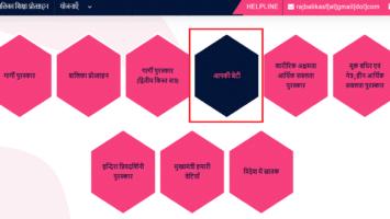 Rajasthan Aapki Beti Yojana Form PDF Download Online