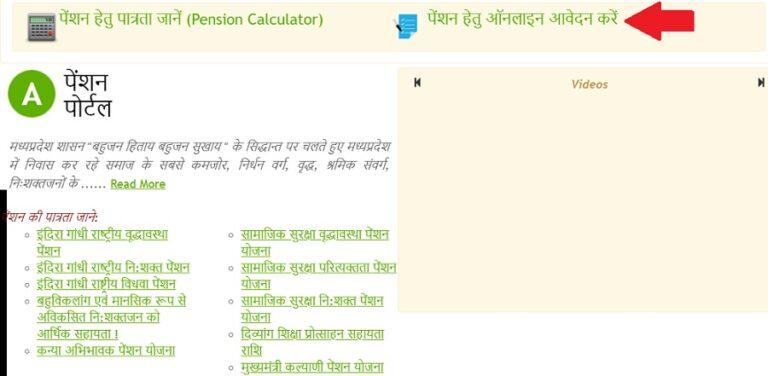 Samagra Portal Madhya Pradesh Old Age Pension