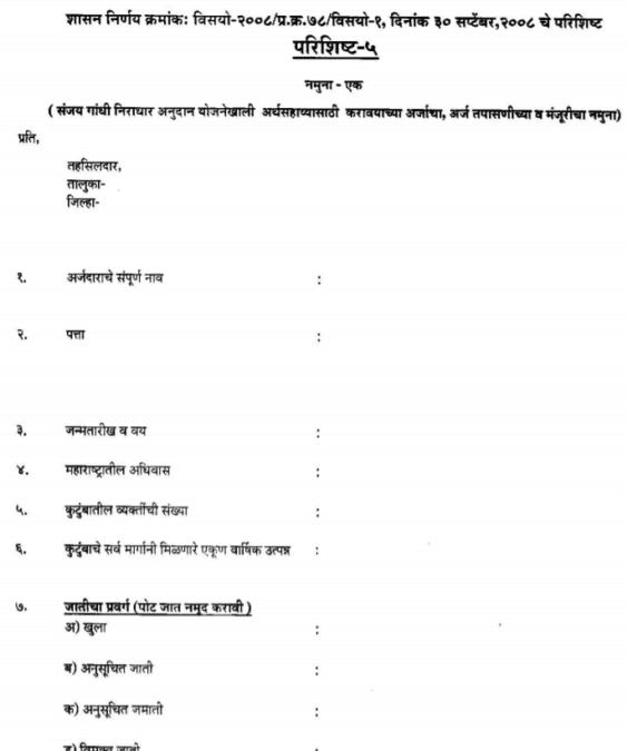 Sanjay Gandhi Niradhar Anudan Yojana Application Form PDF