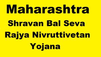 Shravan Bal Seva Rajya Nivruttivetan Yojana Maharashtra