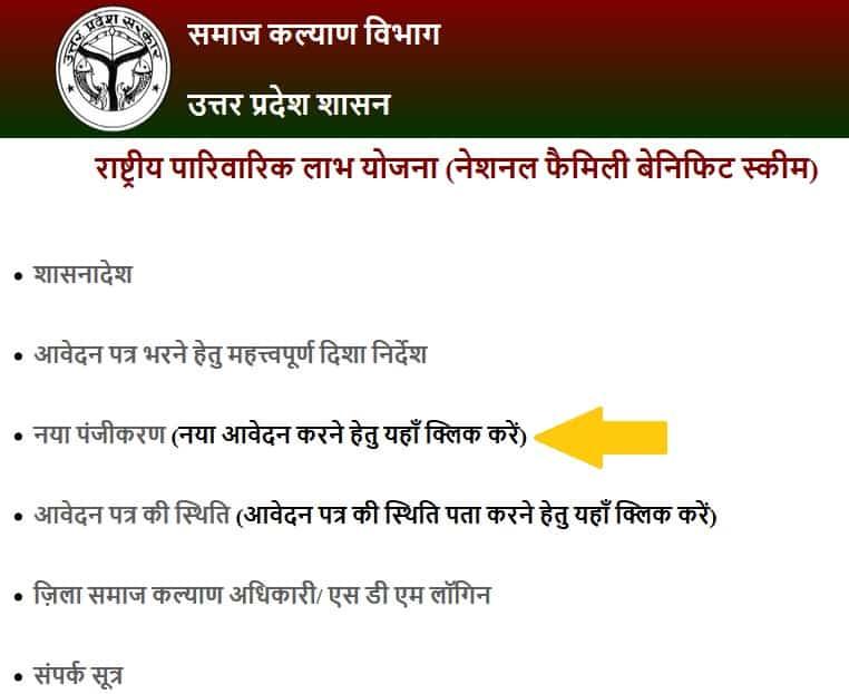 Uttar Pradesh Samaj Kalyan Vibhag