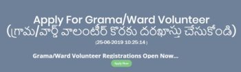 Andhra Pradesh Grama / Ward Volunteer Recruitment Online Application Form