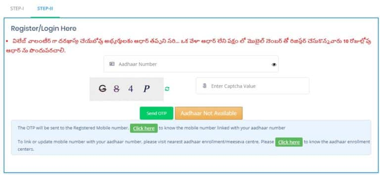 AP Grama Ward Volunteer Registration Login Aadhar