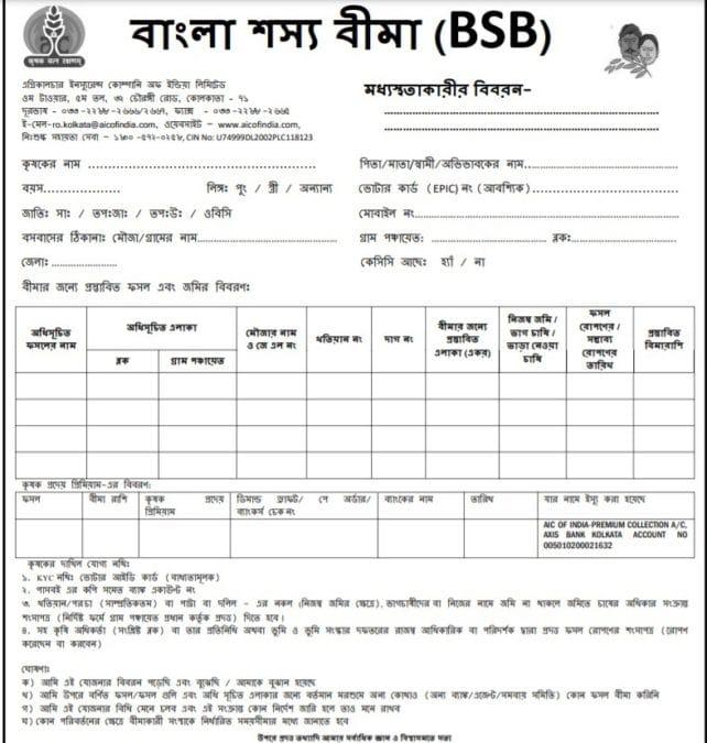 Download BSB Rabi Application Form PDF
