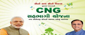 CNG Sahbhagi Yojana – Apply Online for New CNG Pump Stations in Gujarat