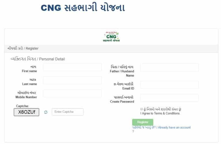 Gujarat CNG Sahbhagi Yojana Registration Form Online