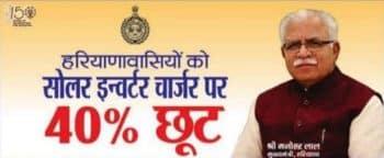 Haryana Solar Inverter Charger Scheme Apply Online