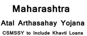 CSMSSY Maharashtra to Include Khavti Loans of Farmers | New Atal Arthasahay Yojana in Budget