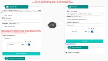 MP Mukhyamantri Arthik Kalyan Yojana Apply Form Status