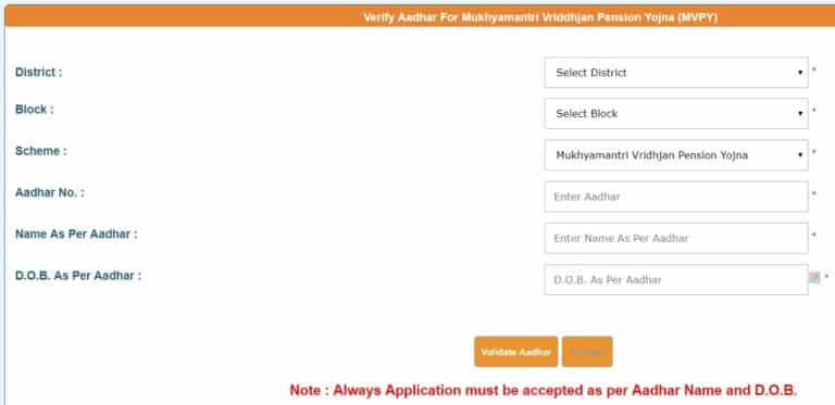 Mukhyamantri Vridhjan Pension Yojana Apply Online Registration